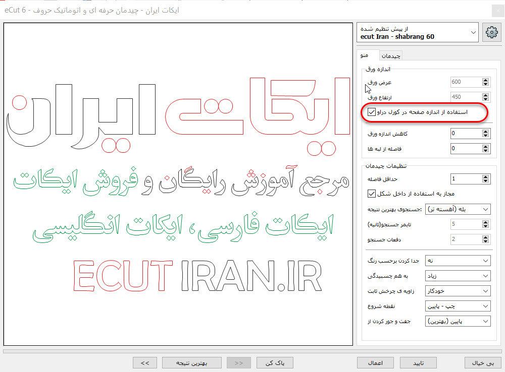 عکس چیدمان اتوماتیک حروف در کورل با افزونه ecut 6