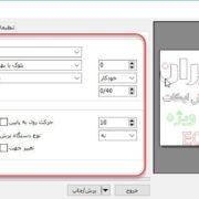 عکس آموزش چیدمان اتوماتیک اشکال مربعی در ecut 6