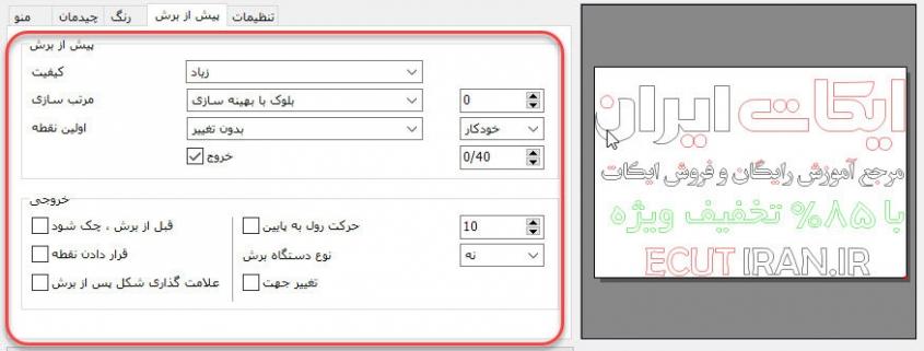 عکس آموزش کار با نرم افزار کاترپلاتر در ecut 6