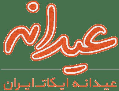 عکس ایکات ایران