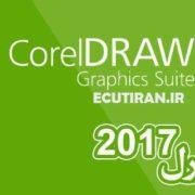 عکس دانلود رایگان کورل CorelDraw Graphic suite 2018