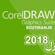 عکس دانلود رایگان کورل CorelDraw Graphic suite 2017