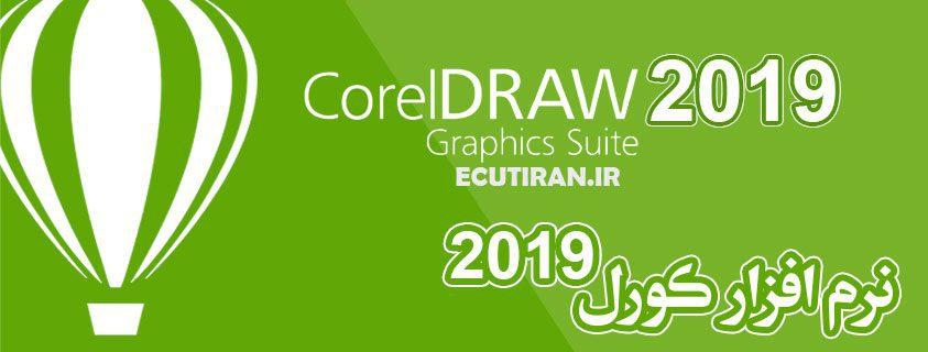 عکس دانلود رایگان کورل CorelDraw Graphic suite 2019