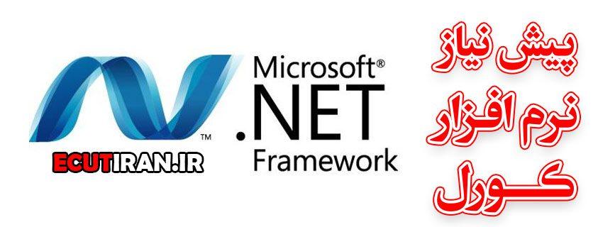 عکس دانلود نرم افزار پیش نیاز کورل دراو .NET Framework