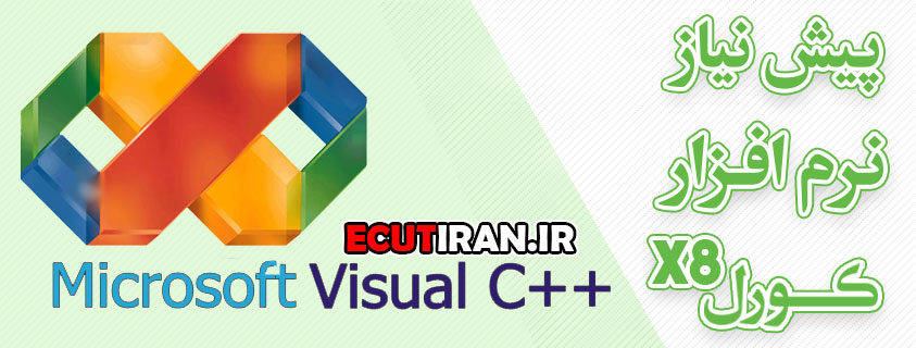 عکس دانلود پیش نیاز کورل دراو Visual c++ 2019