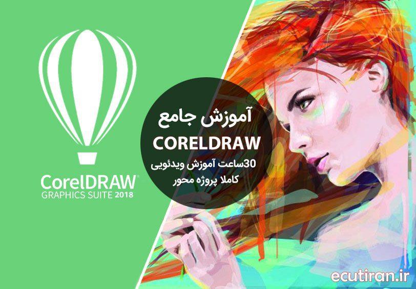 coreldraw learn ecutiran ir - آموزش جامع نرم افزار کورل CorelDraw